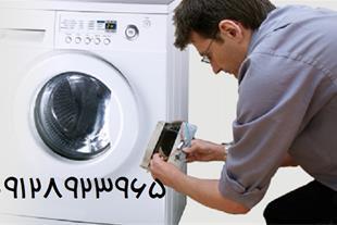 نمایندگی مجاز تعمیرات لباسشویی کرج