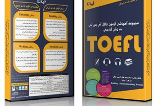 نخستین مجموعه آموزشی آزمون تافل به زبان فارسی