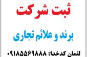 ثبت شرکت - برند و علایم تجاری کردستان