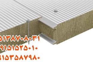 ساندویچ پانل سقفی ، ساندویچ پانل دیواری مشهد
