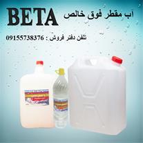 فروش آب مقطر فوق خالص