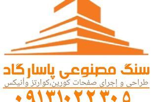 مجری کورین و کوارتز در اصفهان