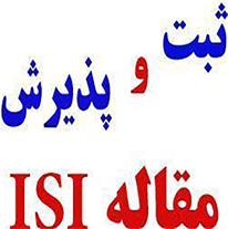 دریافت پذیرش رسمی فوری از مجلات معتبر ISI