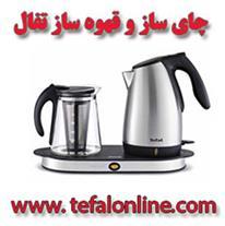 فروش چای ساز و قهوه ساز تفال
