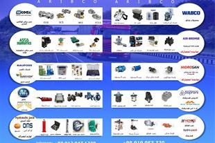 نماینده انحصاری محصولات بادی ایربرمسه air-bremse