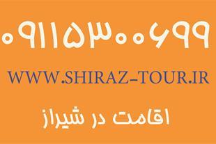 اجاره خانه سوئیت منزل ویلا آپارتمان مبله در شیراز