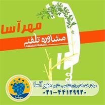 مرکز مشاوره ونک
