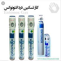 فروش گاز انتونکس