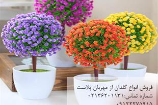 فروش گلدان های رنگی(مهربان پلاست)