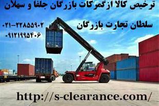ترخیص کالا در بازرگان ، ترخیص کالا از مرز ترکیه