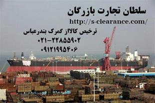 ترخیص کالا از بوشهر ، بندر عباس، خرمشهر