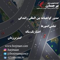 صدور گواهینامه بین المللی رانندگی