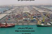 صادرات و واردات از گمرک بندر عباس