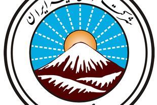 بیمه ایران (پیک رایگان)