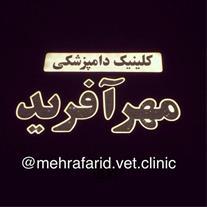 کلینیک دامپزشکی مهرآفرید سجاد مشهد