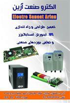 تعمیر و طراحی دستگاهها،بردها و ماشین آلات صنعتی