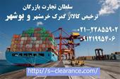 ترخیص کالا از گمرک بوشهر ، خدمات گمرکی