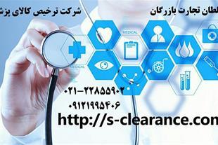 ترخیص تجهیزات پزشکی