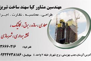 خدمات مهندسی ساختمان تبریز