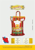 فروش انواع برنج ایرانی خارجی