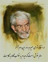 شاعر کرد زبان