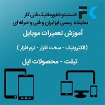 آموزش تعمیرات موبایل | آموش تعمیرات تبلت