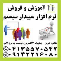 نمایندگی رسمی آموزش و فروش نرم افزار مالی سپیدار د