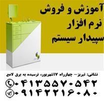 آموزش و فروش نرم افزار مالی سپیدار سیستم در تبریز
