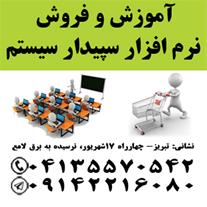 نمایندگی رسمی آموزش و فروش نرم افزار حسابداری