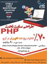 70% تخفیف آموزش طراحی وب سایت PHP از صفر تا صد