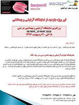 تور نمایشگاهی لوازم آرایشی و بهداشتی دبی