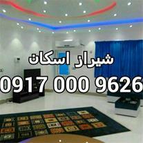 اجاره آپارتمان مبله شیراز،سوئیت مبله در شیراز