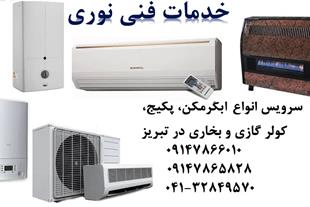 نصب  و تعمیر کولر گازی در تبریز-خدمات فنی نوری