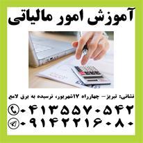آموزش اظهارنامه مالیاتی، گزارشات فصلی و ارزش افزود