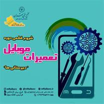 آموزش تعمیرات موبایل دانش آموزی در کرج
