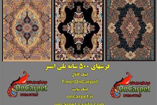 فروش آنلاین فرش کاشان در oncarpet
