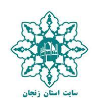 اخبار استان زنجان