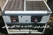 فروش دستگاه برگر زغالی - تولید اجاق برگر زغالی