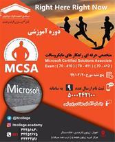 ثبت نام دوره mcsa