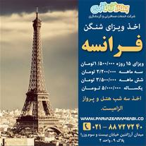 ویزای شینگن فرانسه توریستی و مالتیپل