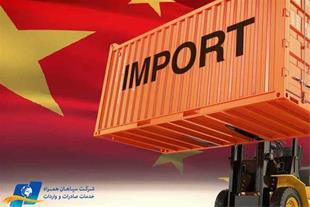 واردات کالا از چین و دبی