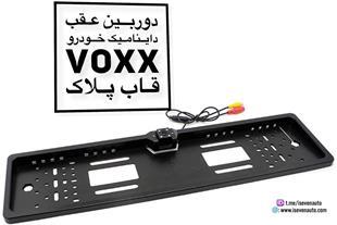 """دوربین عقب داینامیک""""خط لاین پویا"""" VoxX"""