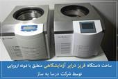 فروش فریز درایر ساخت ایران منطبق با نمونه اروپایی