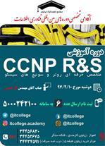 ثبت نام دوره CCNP R&S