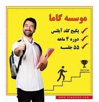 تدریس فشرده آیلتس IELTS | آموزشگاه آیلتس در تهران