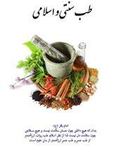 مرجع آموزش تخصصی طب سنتی و طب اسلامی
