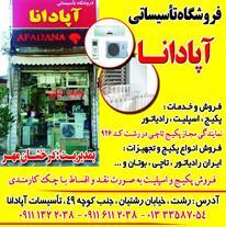 نمایندگی فروش وخدمات ایران رادیاتور رشت_درخشان مهر