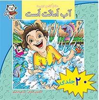 فروش مجموعه کتاب سلام کلاس اولی ها 20 جلدِی