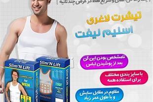 گن لاغری مردانه اسلیم لیف slim n lift