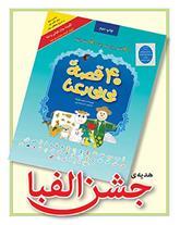 خرید آنلاین کتاب 40 قصه بی بی رعنا اثر ناهید گیگا